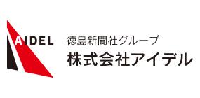 株式会社アイデル