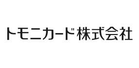 トモニカード株式会社