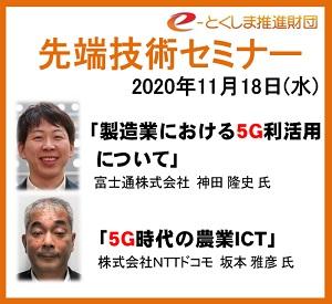 先端技術セミナー「製造業における5G利活用について」及び「5G時代の農業ICT」
