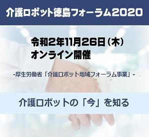 介護ロボット徳島フォーラム2020