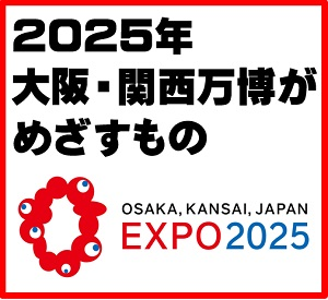 「2025年大阪・関西万博がめざすもの」