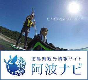 4K動画による徳島観光情報発信!
