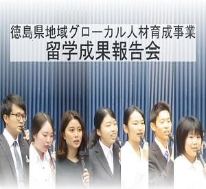 徳島県地域グローカル人材育成事業留学成果報告会