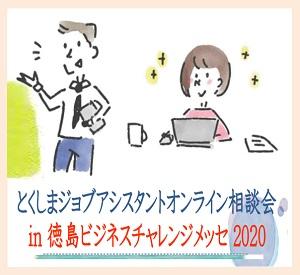とくしまジョブアシスタントオンライン相談会in徳島ビジネスチャレンジメッセ2020