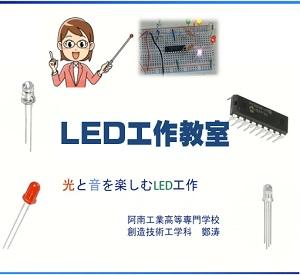 LED工作オンライン教室