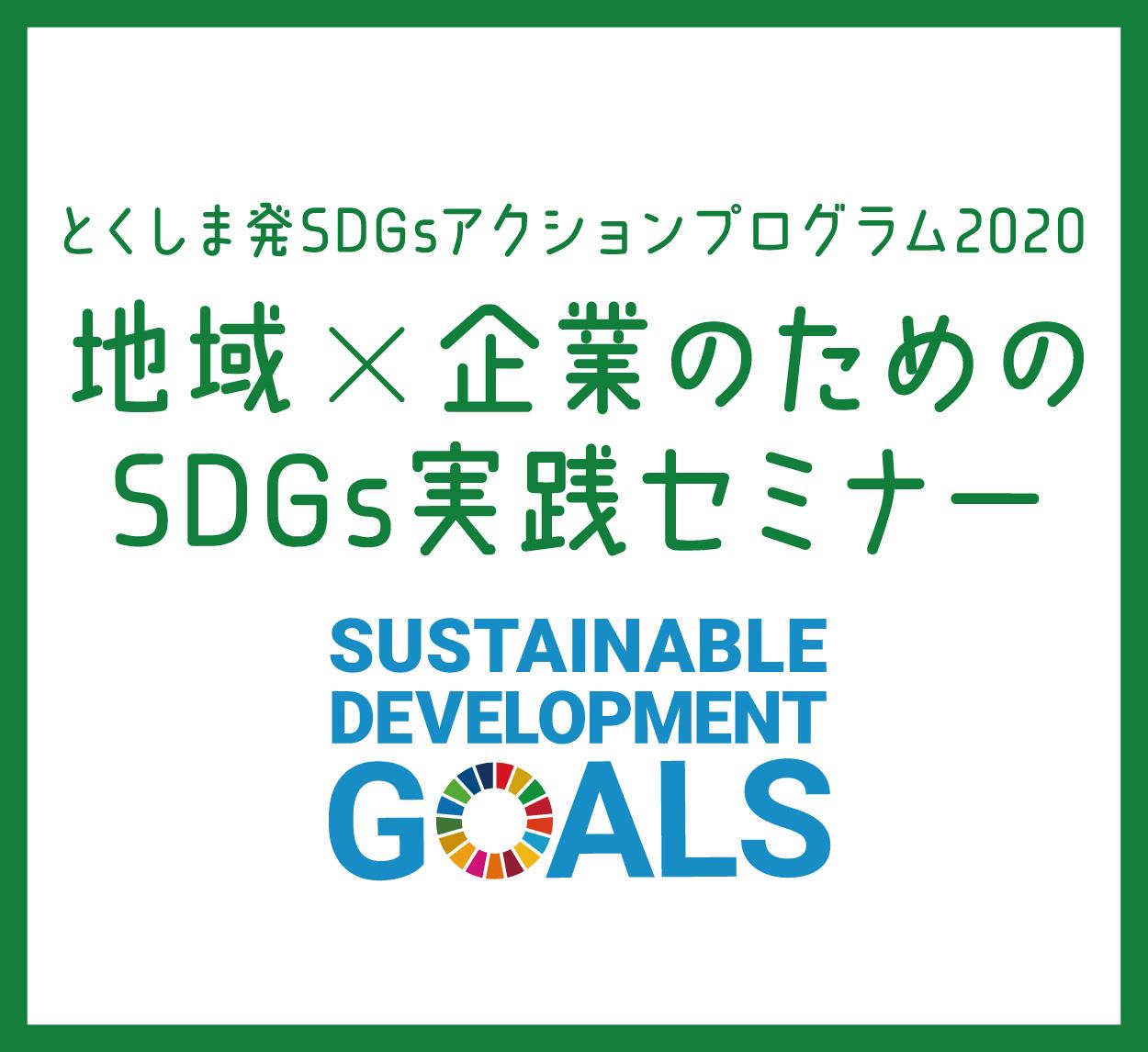 とくしま発SDGsアクションプログラム2020 地域×企業のためのSDGs実践セミナー