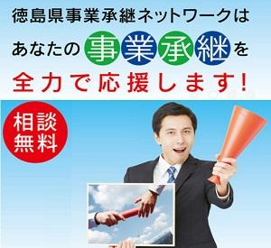 徳島県事業承継ネットワークのご案内