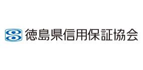徳島県信用保証協会